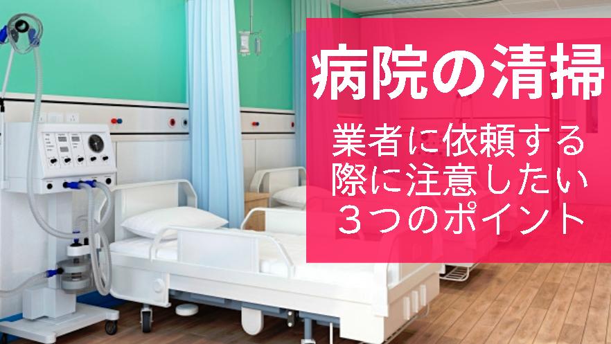 病院の清掃を業者に依頼する際に注意したいポイント3つ