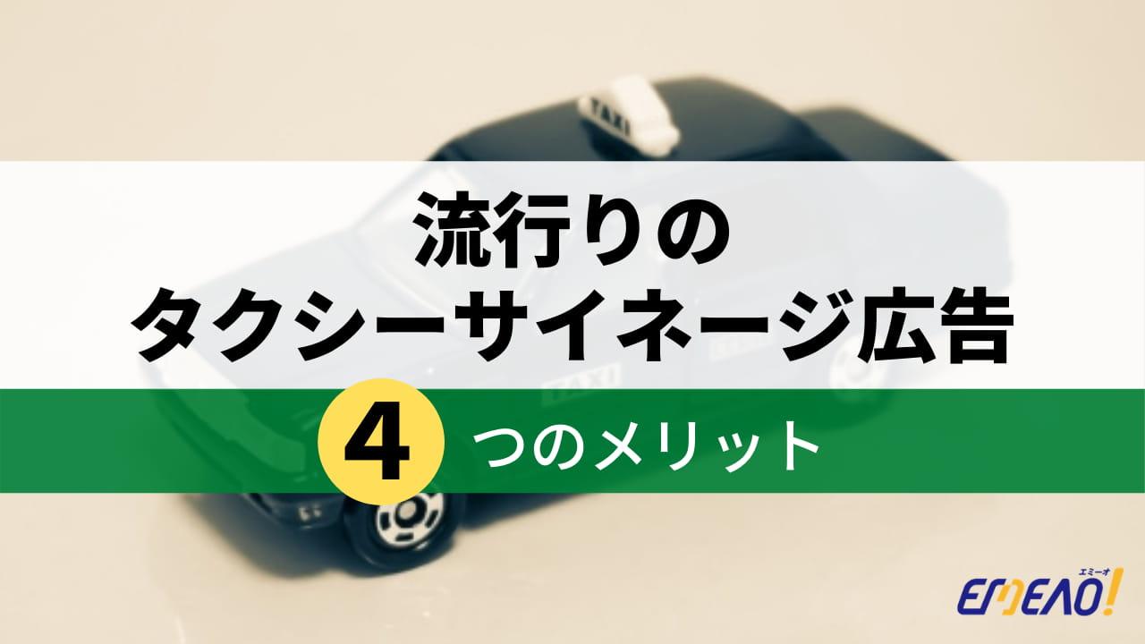 59444963e38f8c181ce36ca505d4fb8c - タクシーにデジタルサイネージを導入するメリットとは?
