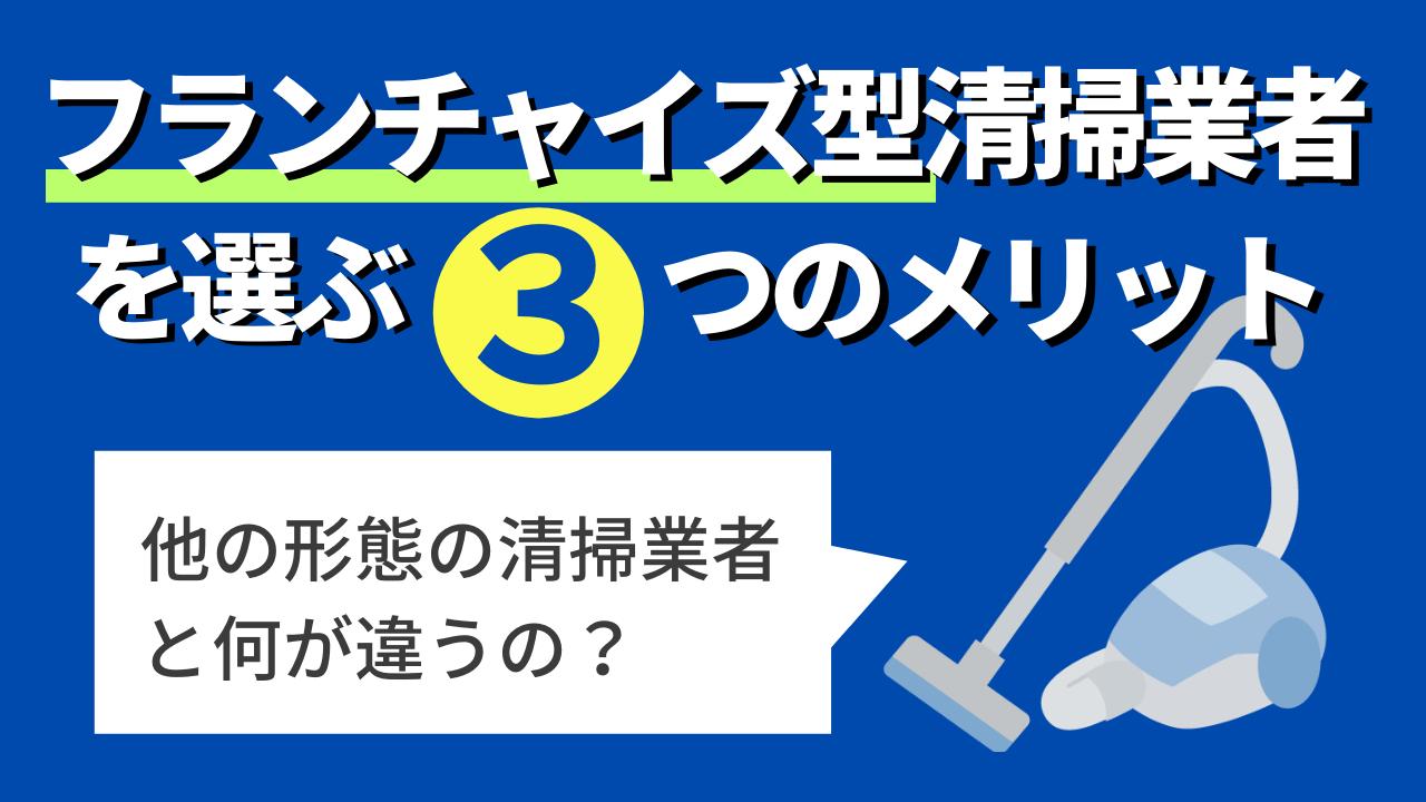 642824522883c6bc4da8e692f6054845 - フランチャイズ型の清掃業者に依頼する3つのメリット