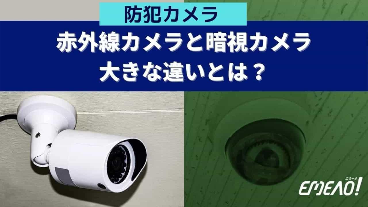 6decb2797034fcf8c2f2eb7855232d5f - 赤外線カメラと暗視カメラの違いについてそれぞれの特徴を比較