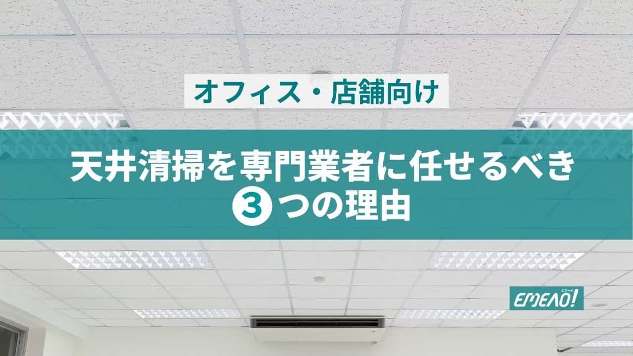 779e4f69ea97684b5ac734e001fb12e3 - 天井清掃は専門業者にまかせるべき3つの理由【オフィス・店舗】