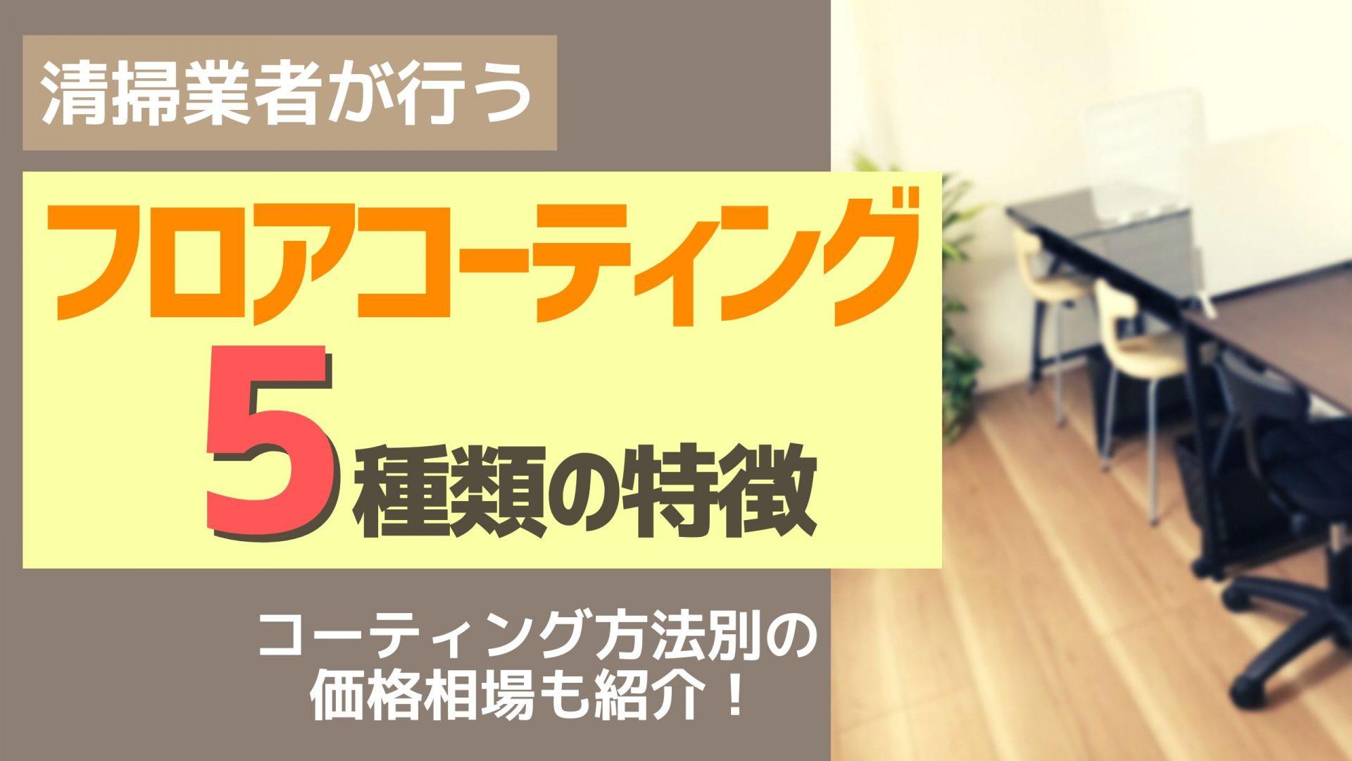 7b1ee880a2de60d42cb8f657d5a2642b - 清掃業者が行う5種類のフロアコーティング方法!特徴や価格を解説