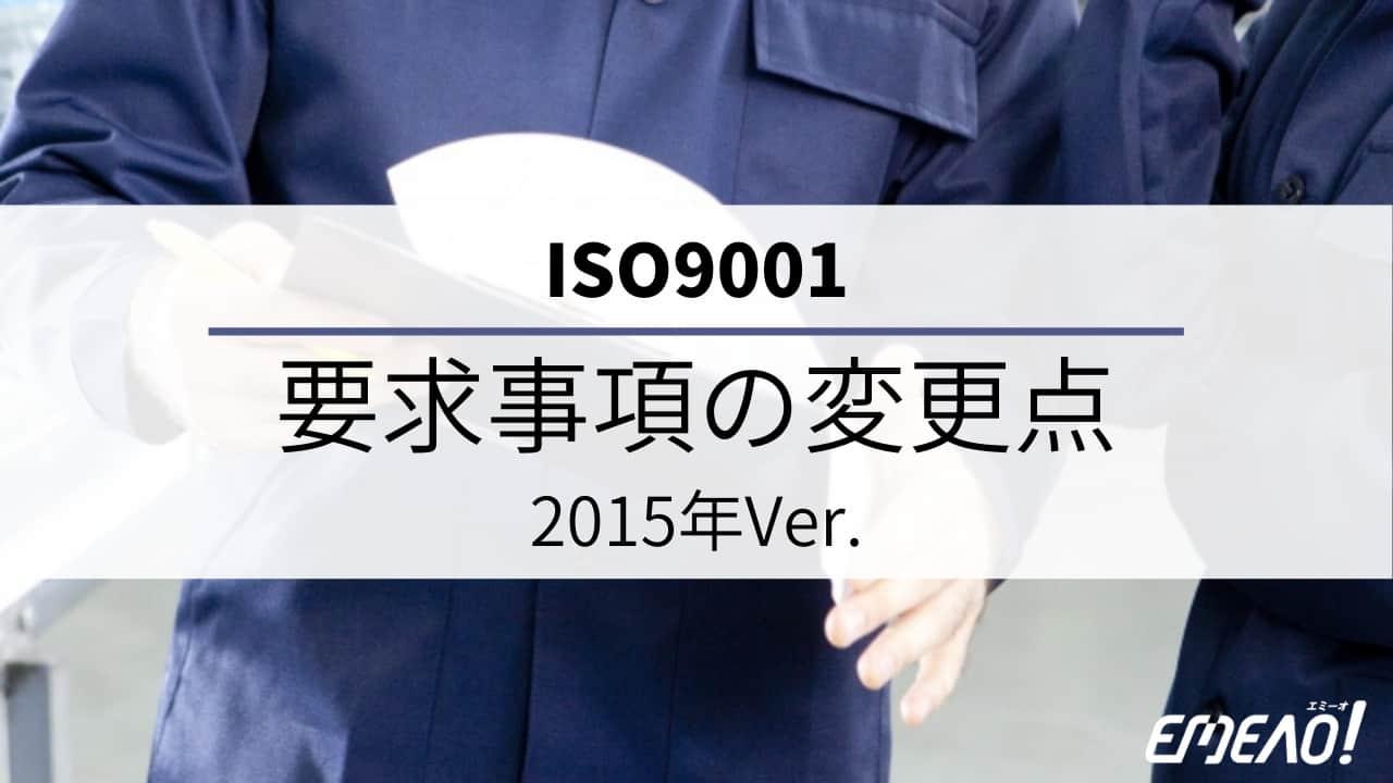 7b90d440d3819e34498215aa5a60d62d - ISO9001の要求事項において2015年の改定で変更された内容
