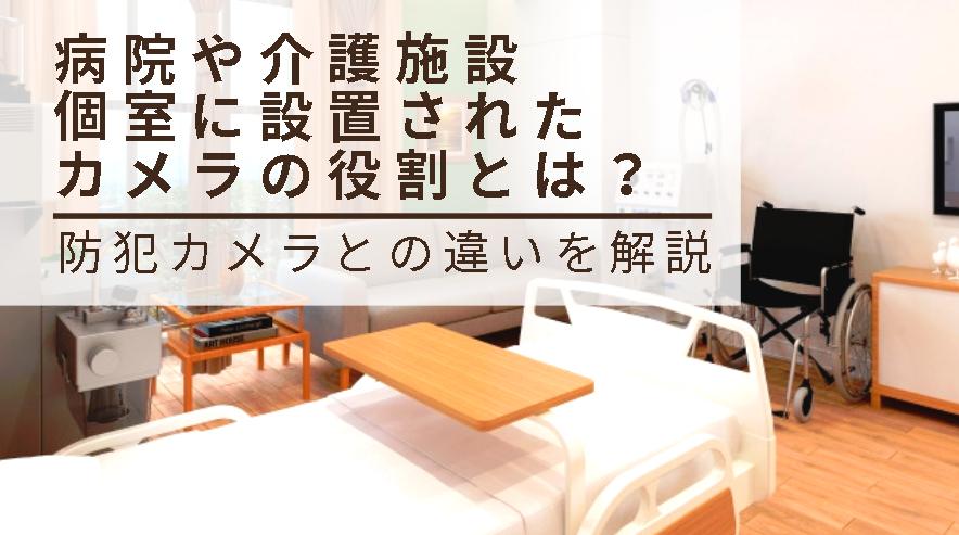 病院や介護施設の個室にカメラを設置するメリットとは?注意点も紹介