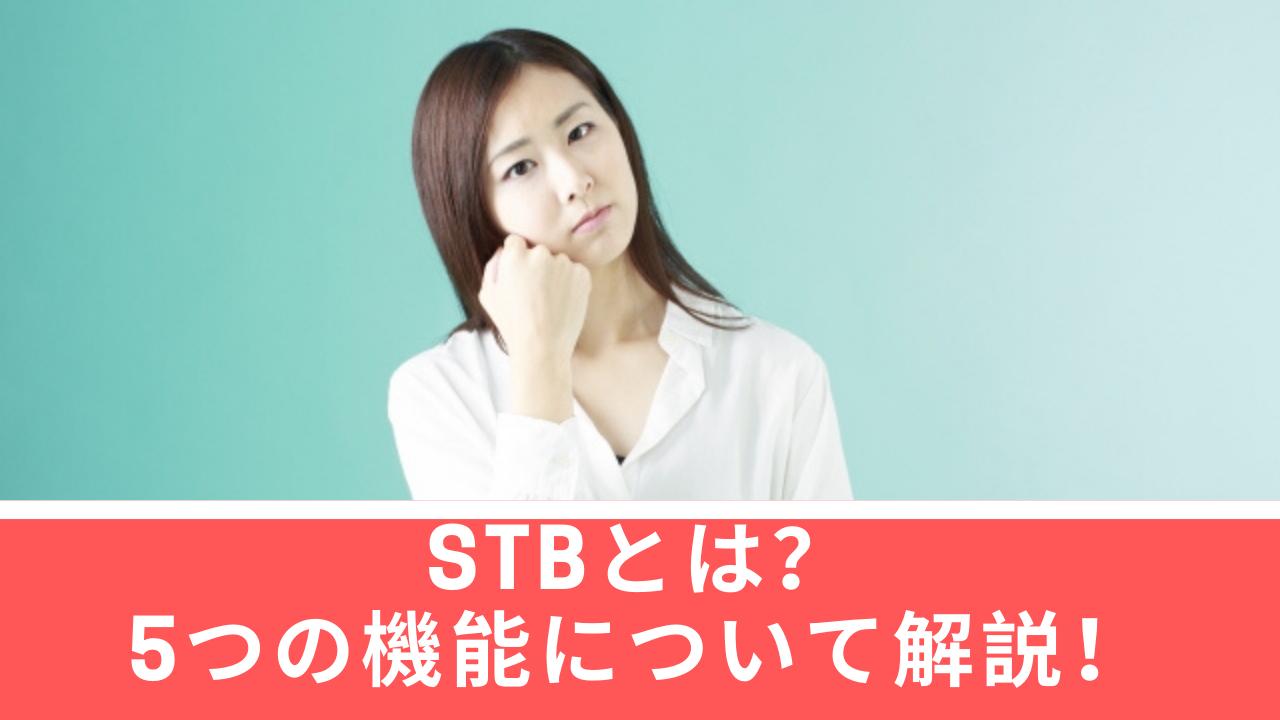STBとは?デジタルサイネージにおける役割について解説