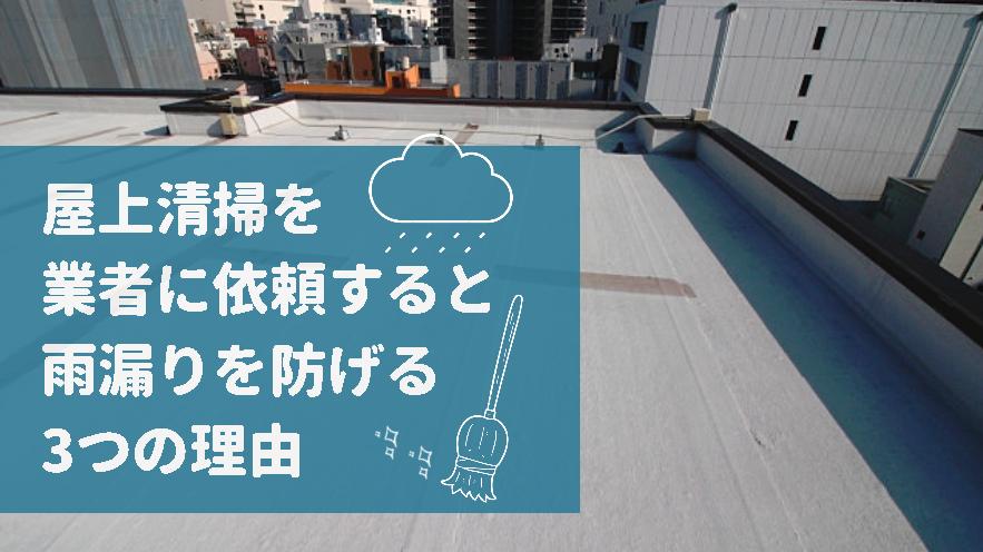 屋上清掃を業者に依頼すると、雨漏りを防ぐことができる!?