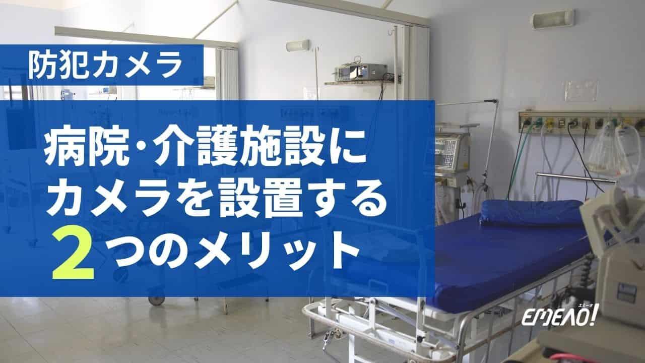 966031323a21832d6060bba11e0ad4c4 - 病院や介護施設の個室にカメラを設置するメリットと注意点を紹介