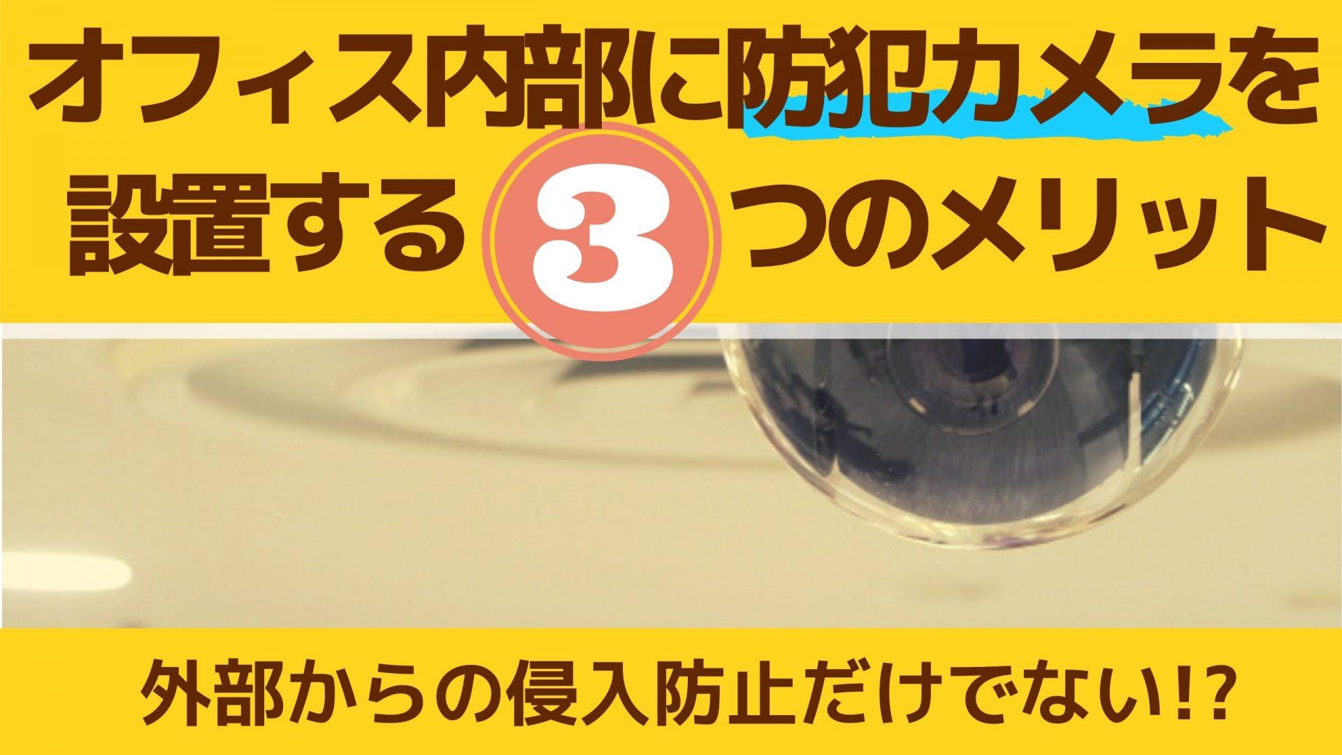 99ca0991326b5fefde4f7cf0aa0435ff - オフィスの内部に防犯カメラを設置するべき3つのメリットを紹介