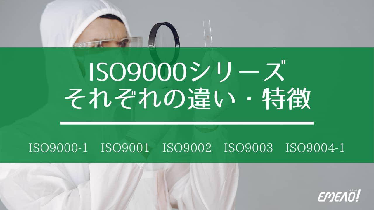 9e059fc98543b73cd2128ad1e6121e67 - ISO9000シリーズの具体的な概要と各規格の特徴