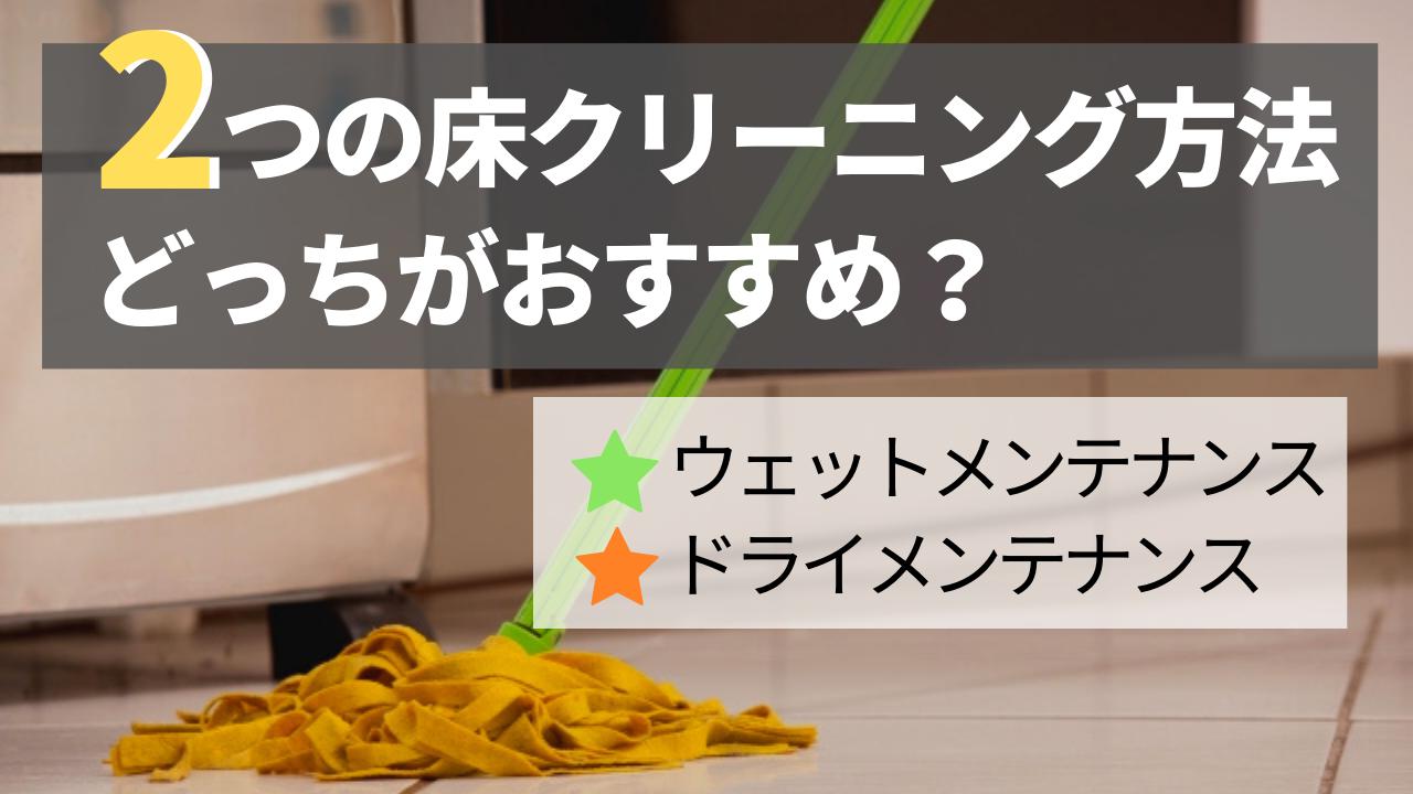 床クリーニングの方法は、ウェットとドライどちらがいい?