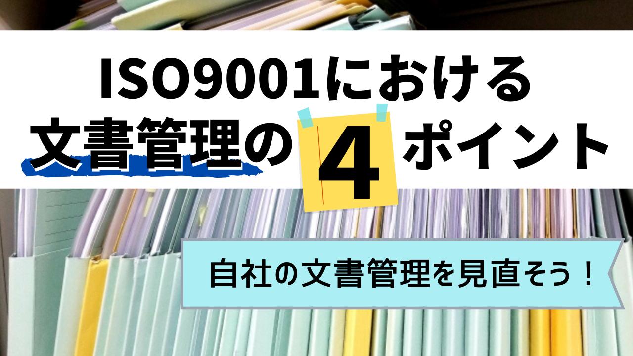 ISO9001の認証取得における文書管理の4つのポイント