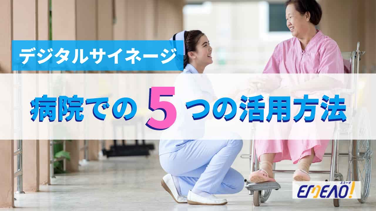 ac6e738e1787f34c3f2dae62694c146f - デジタルサイネージは病院でどう使える?5つの活用方法を紹介