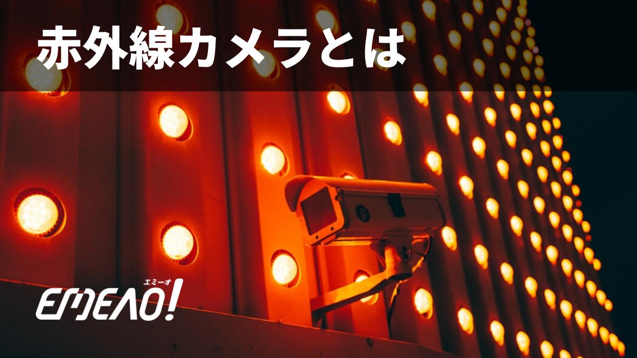 赤外線カメラとは