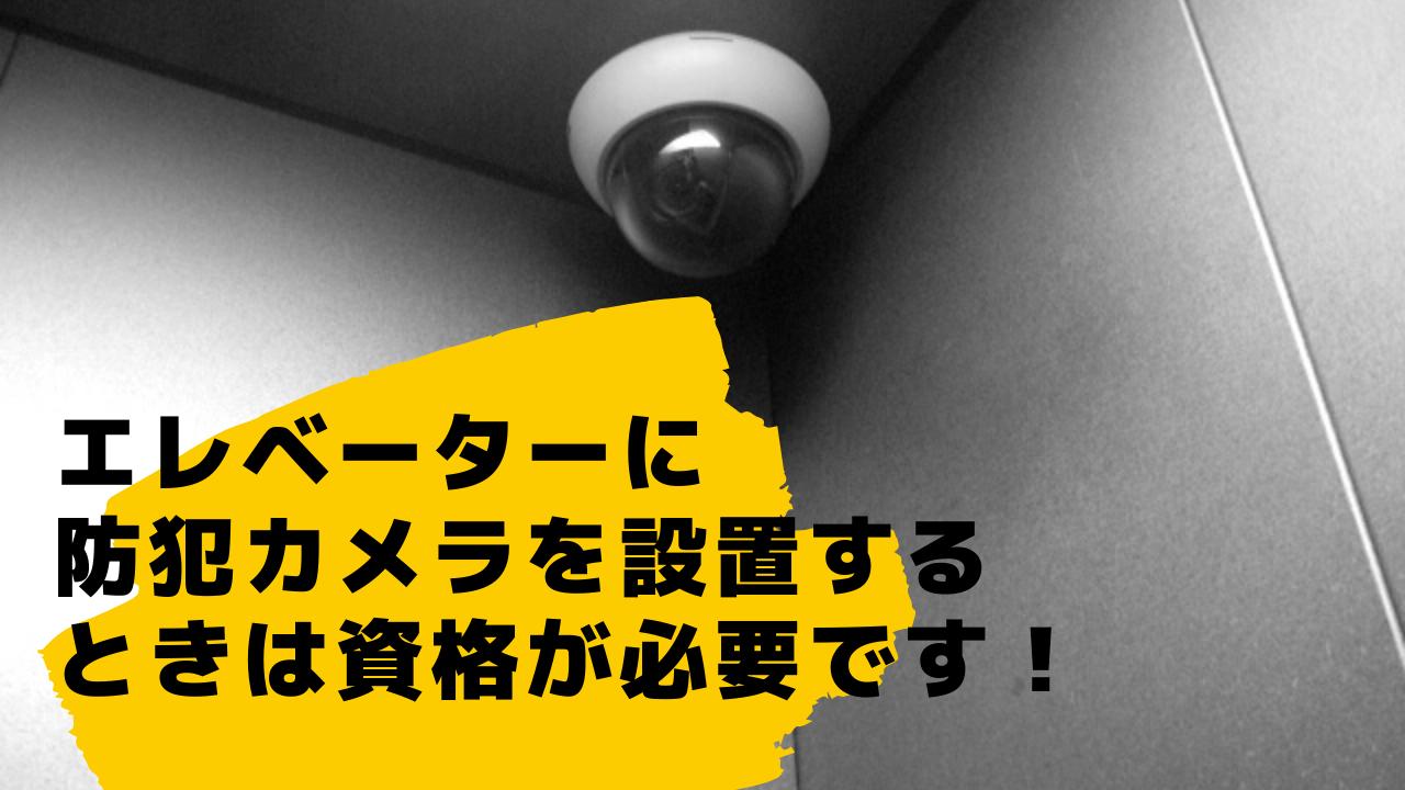 【注意!】エレベーターに監視カメラを設置するには専門資格が必要