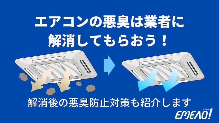 c2e9a695f7426c01c952776530826f79 - エアコンの悪臭が気になるなら清掃業者に依頼しよう!防止対策も紹介