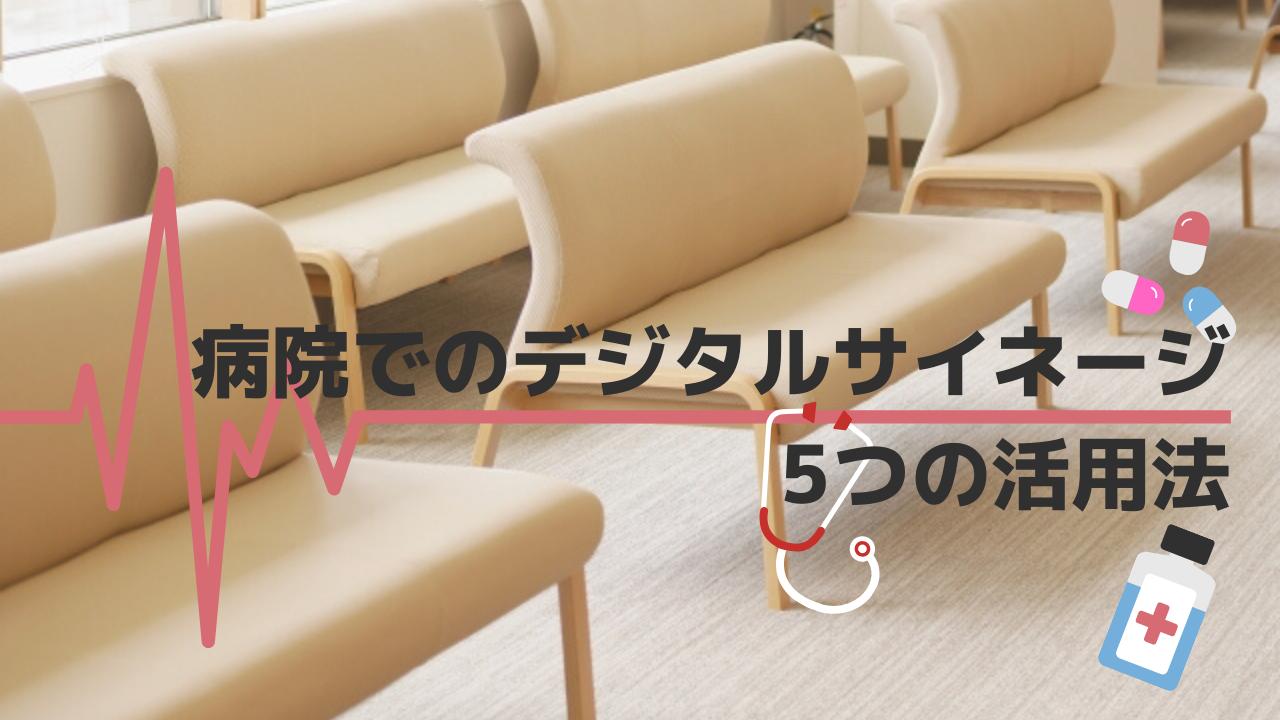 病院でのデジタルサイネージ活用方法5つ