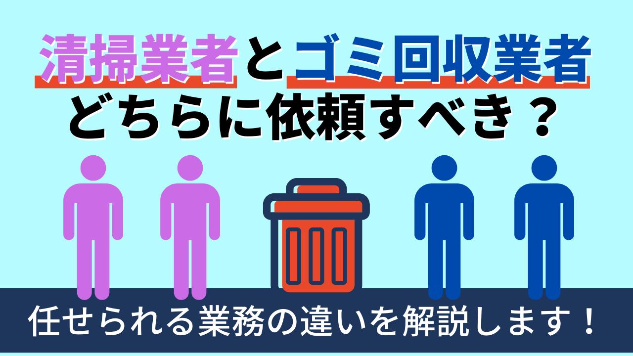 d2b8e407a43cd53032b207b253564ae1 - 清掃業者とゴミ回収業者どちらに依頼すべき?業務の違いを解説