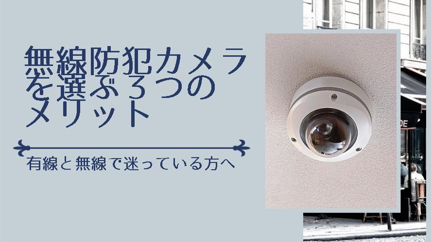 無線の防犯カメラのメリットについて解説します