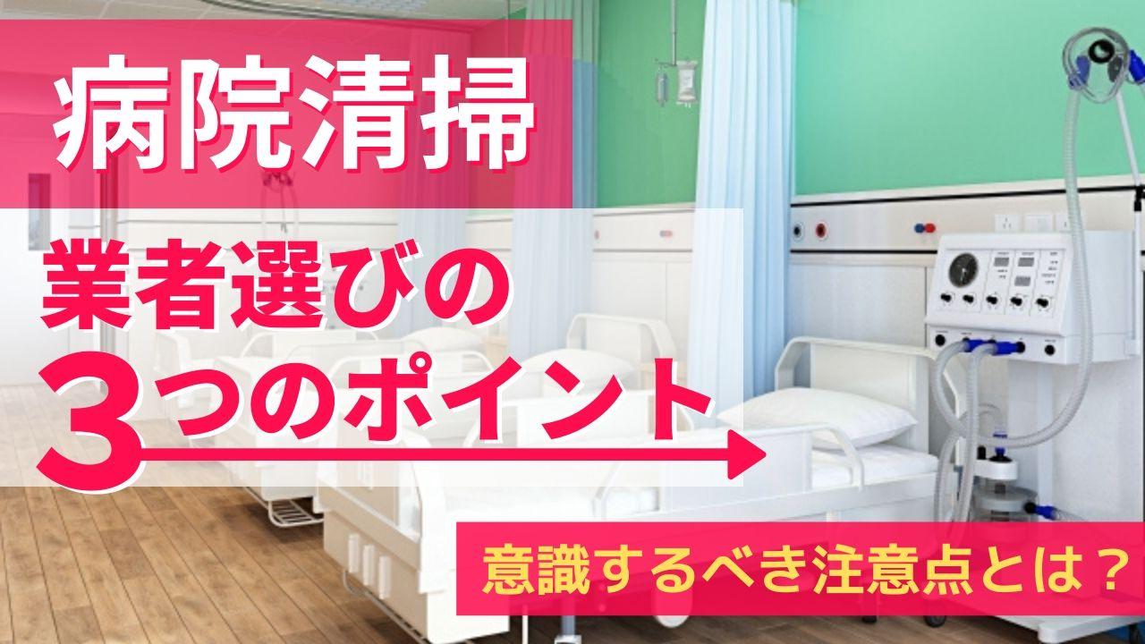 e40056e5b783ea68db109898f89e990d - 病院の清掃を業者に依頼する際に注意したい3つのポイント