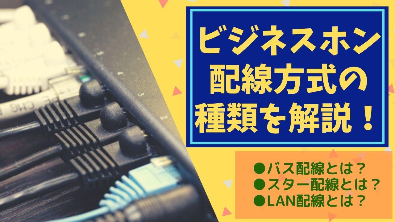 ビジネスホンのバス配線・スター配線・LAN配線の違いを徹底解説