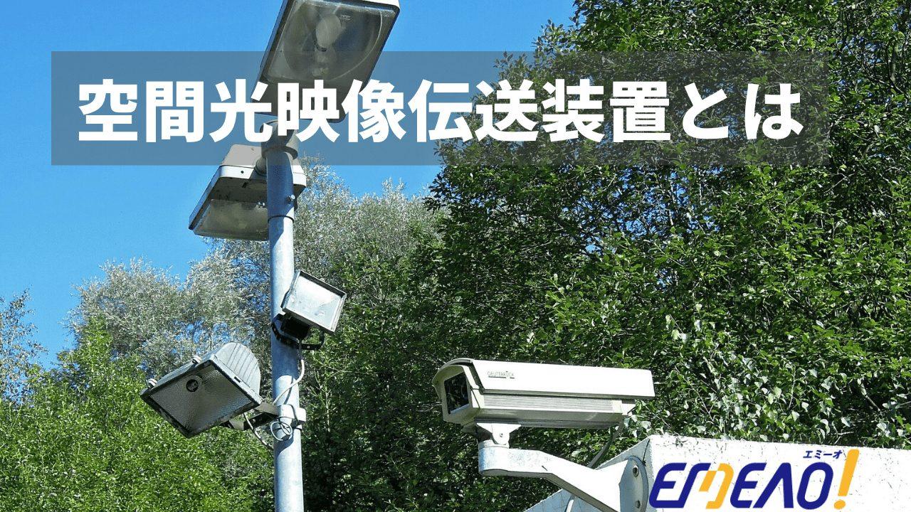 ebc22097fa87354270807131d05dceae - 空間光映像伝送装置とは