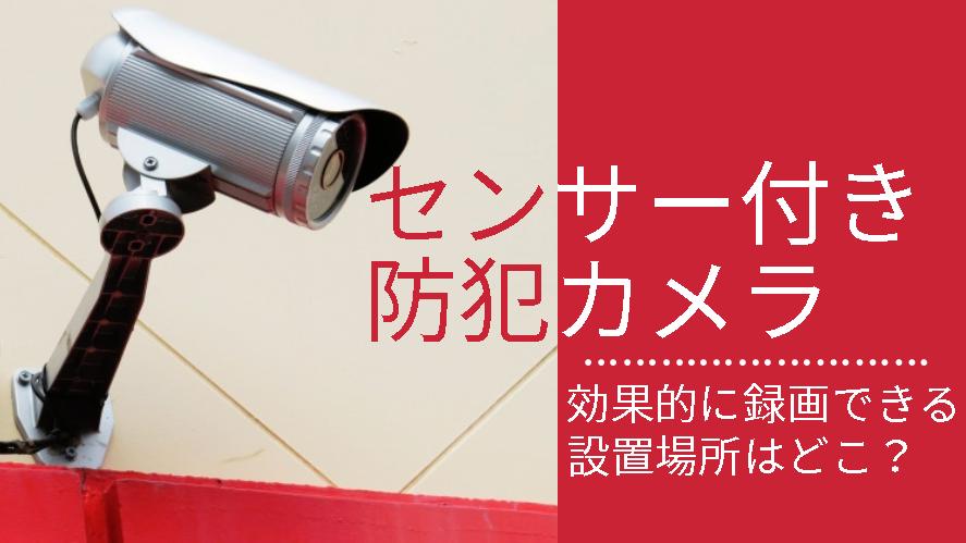 センサー付き防犯カメラで効果的に録画できる設置場所を紹介