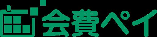 会費ペイ(株式会社メタップスペイメント)