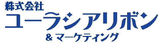 株式会社ユーラシアリボン・アンド・マーケティング