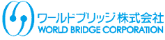 ワールドブリッジ株式会社