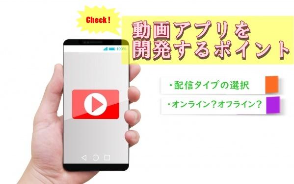 動画アプリの開発を依頼する際の2つのポイント
