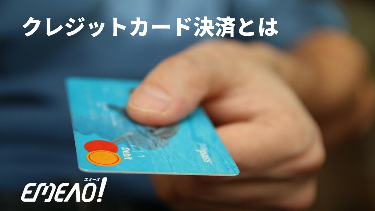 03fd09b192c0435a3f74791e29dc929c - クレジットカード決済とは