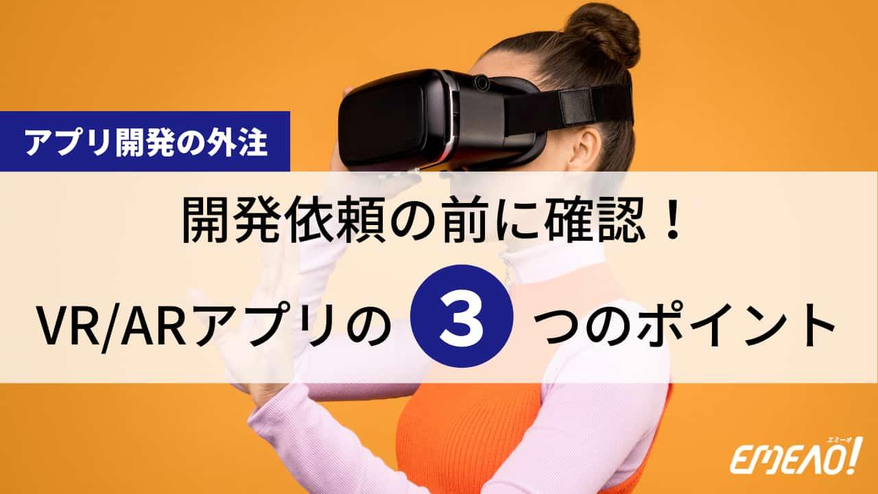 VR/ARアプリの開発を依頼する際の3つのポイント
