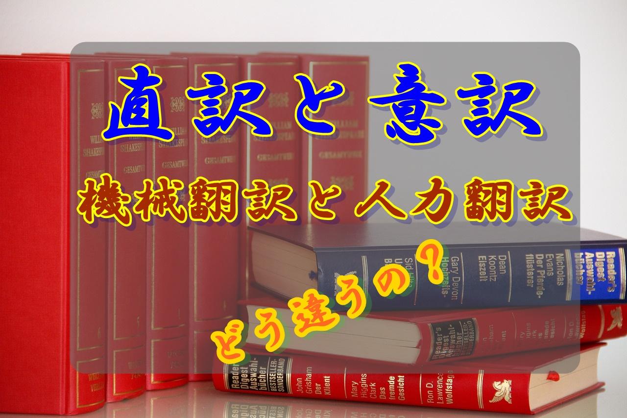 翻訳には種類がある!紹介直訳と意訳、機械翻訳と人力翻訳の違いとは