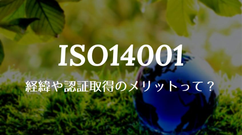 ISO14001とは?制定された経緯から認証取得のメリットまで解説