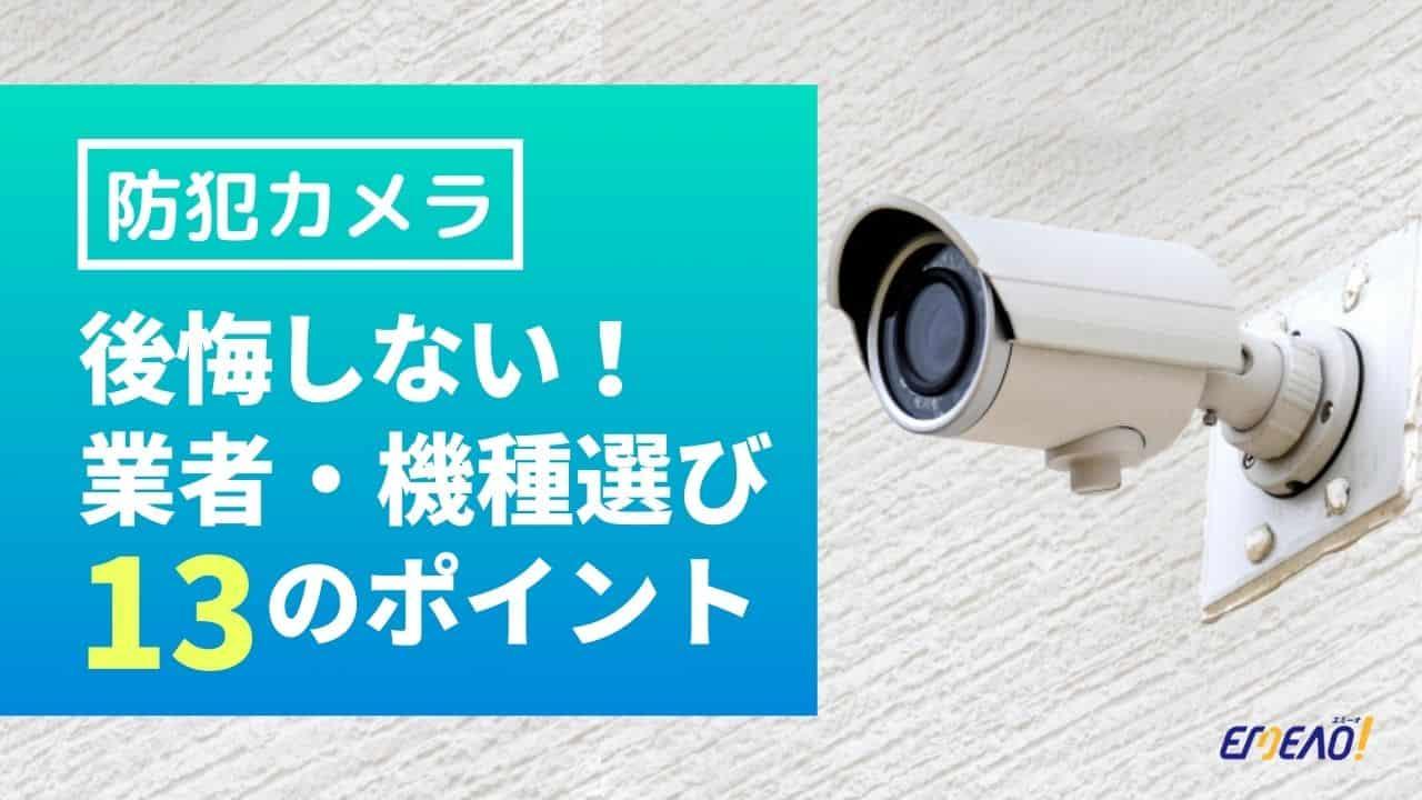 1aefd892bf574008d593306238859d13 - 防犯カメラの設置業者と機種の選び方|防犯カメラ選び13のポイント