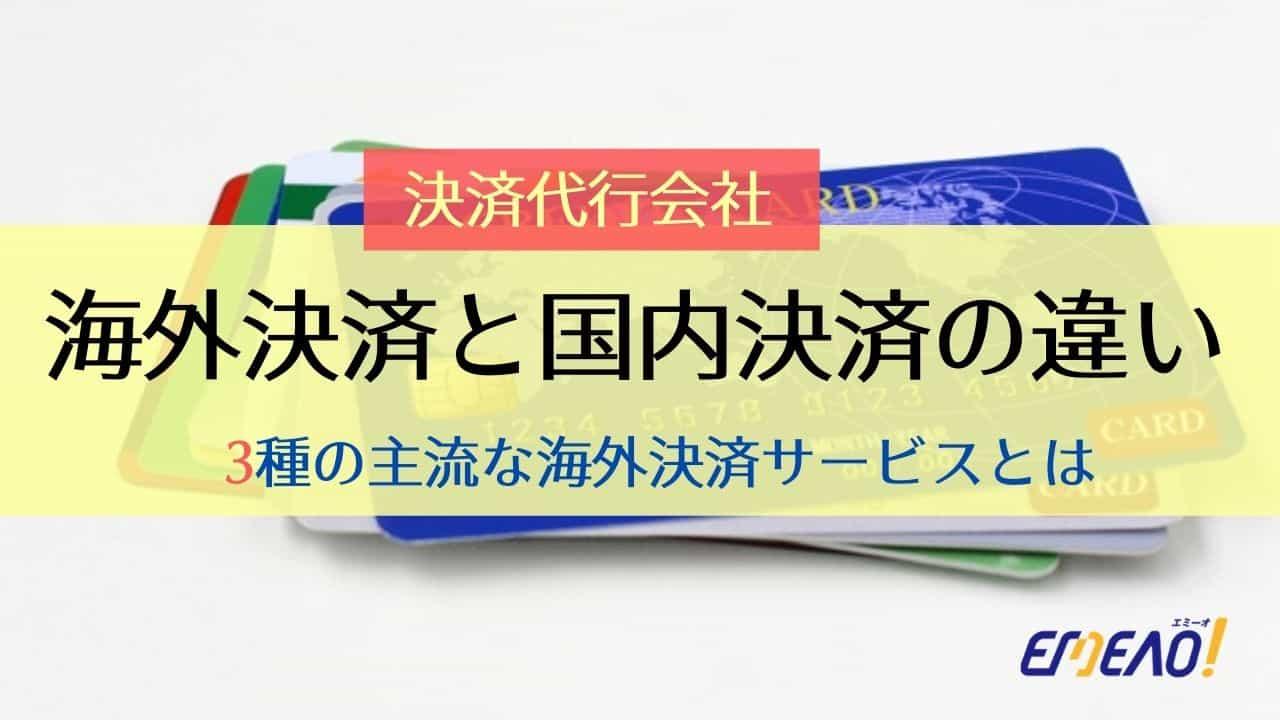 28f84eea3a5374d0685bd3e031905caf - 決済代行サービスにおける海外決済と国内決済の3つの違い