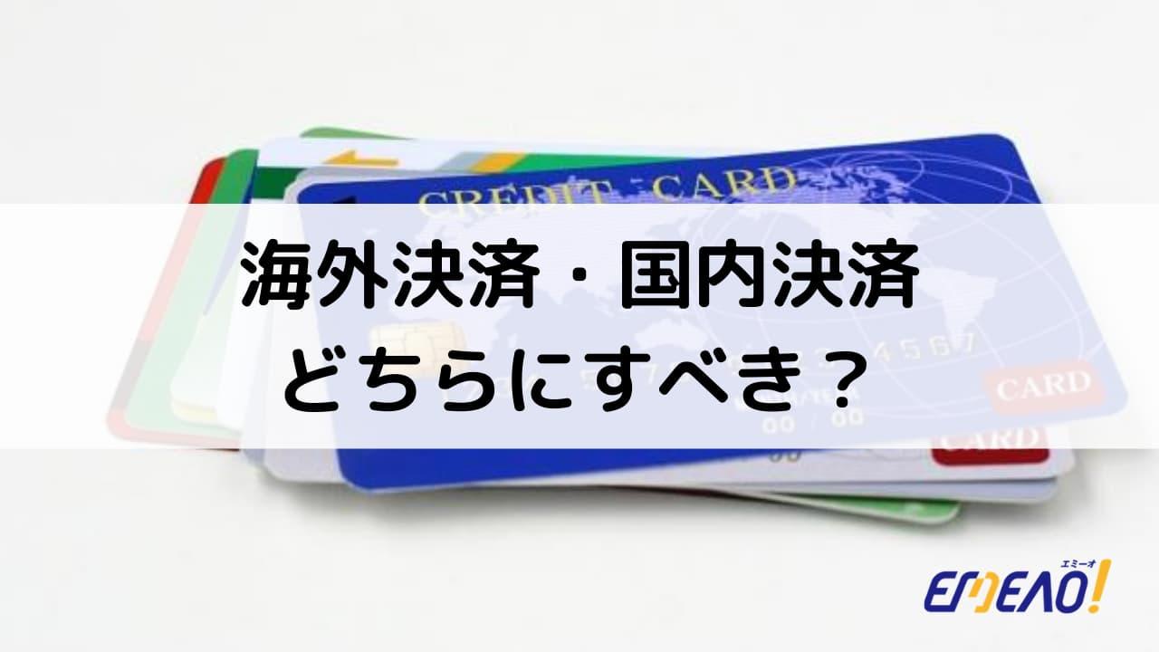 28f84eea3a5374d0685bd3e031905caf1 - 決済サービスにおける海外決済と国内決済の3つの違いを解説
