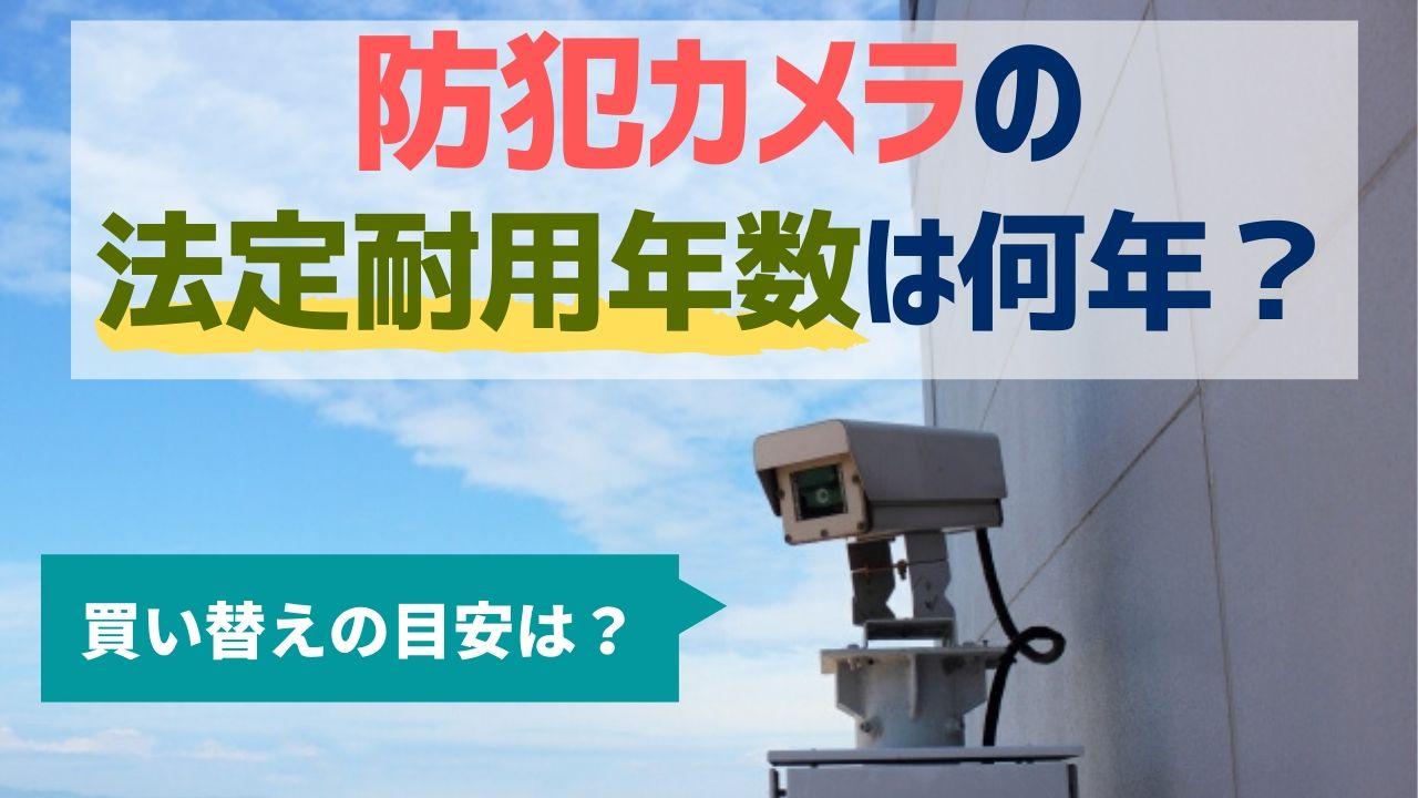 2c0136916b6fb7ad36e7c908d9fba09b - 防犯カメラの耐用年数は何年くらい?いつ買い替えればいいの?