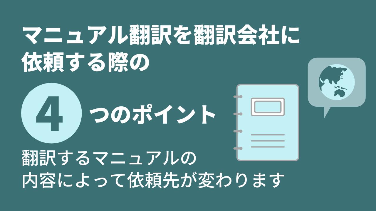 2dd5bb9341ba3600996d15c846003410 - マニュアル翻訳を翻訳会社に依頼する際の4つのポイント