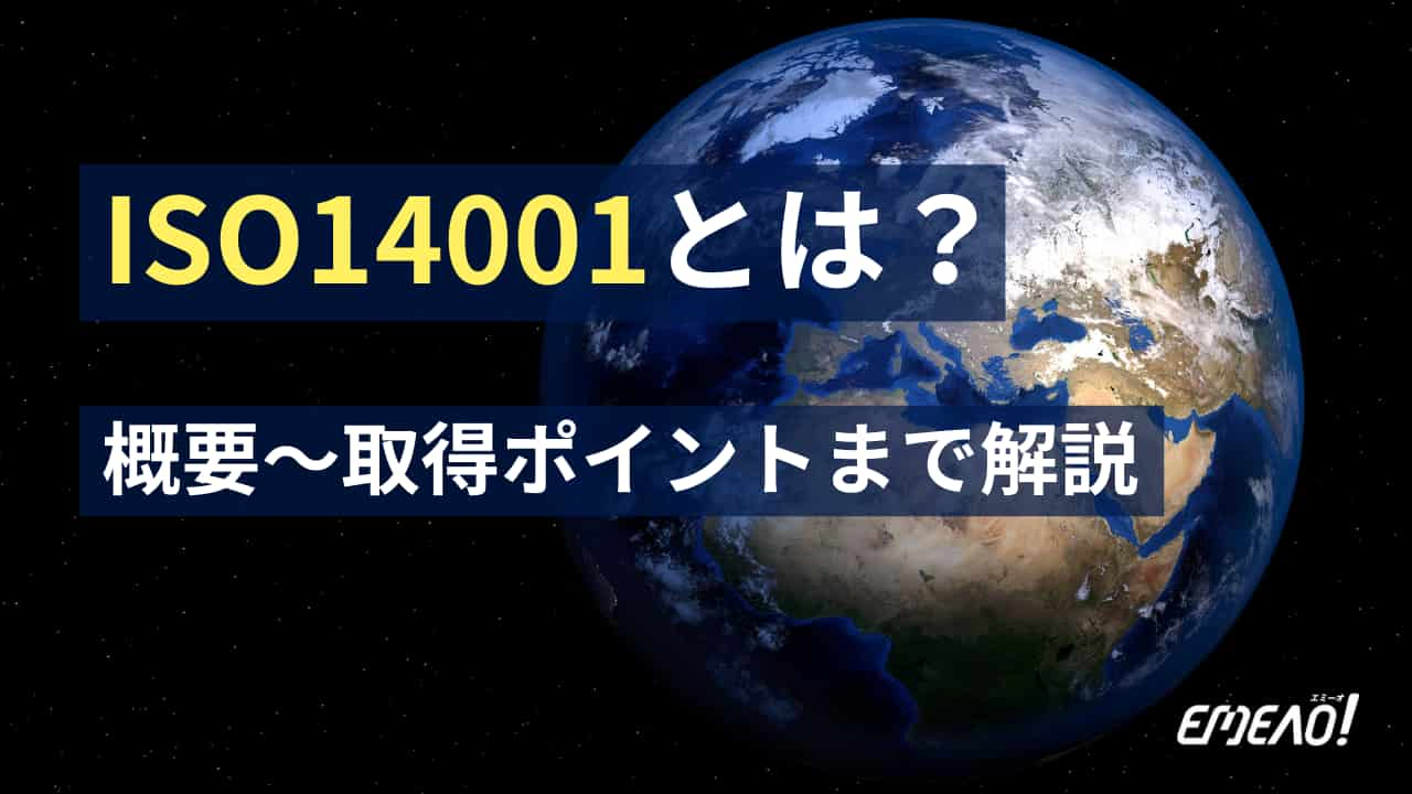 32fe3bdcd608000a71d86626768d3877 - ISO14001とは?初心者にもわかりやすく解説