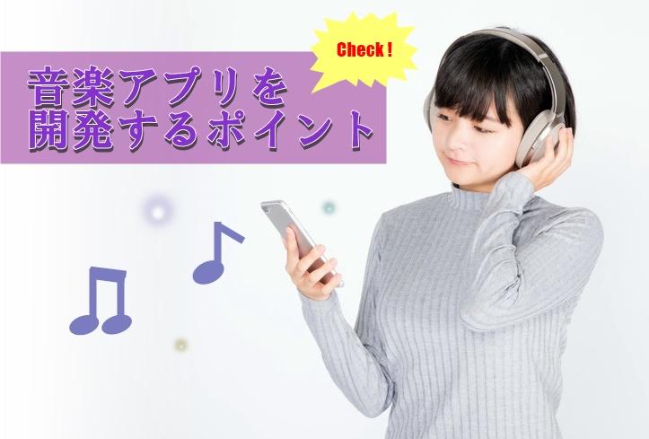 音楽アプリの開発を依頼する際の2つのポイント