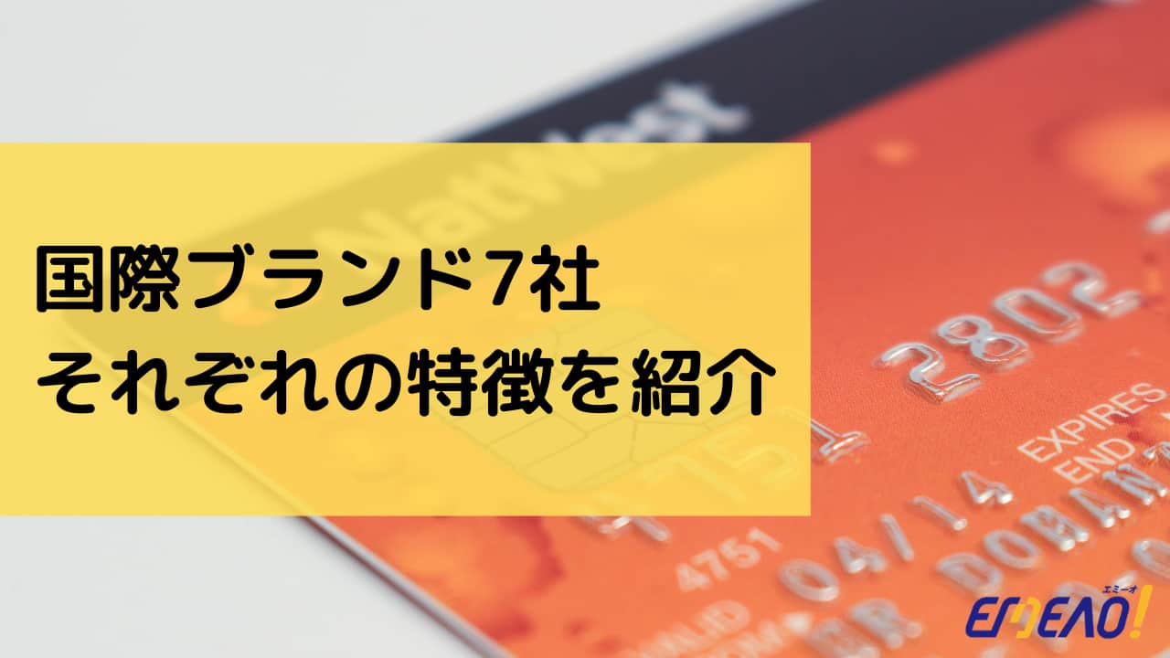 43f79f979866ed3f6003843f0ab2ddf8 - クレジットカードの人気国際ブランド7社の特徴を紹介