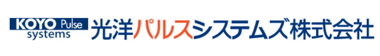 光洋パルスシステムズ株式会社