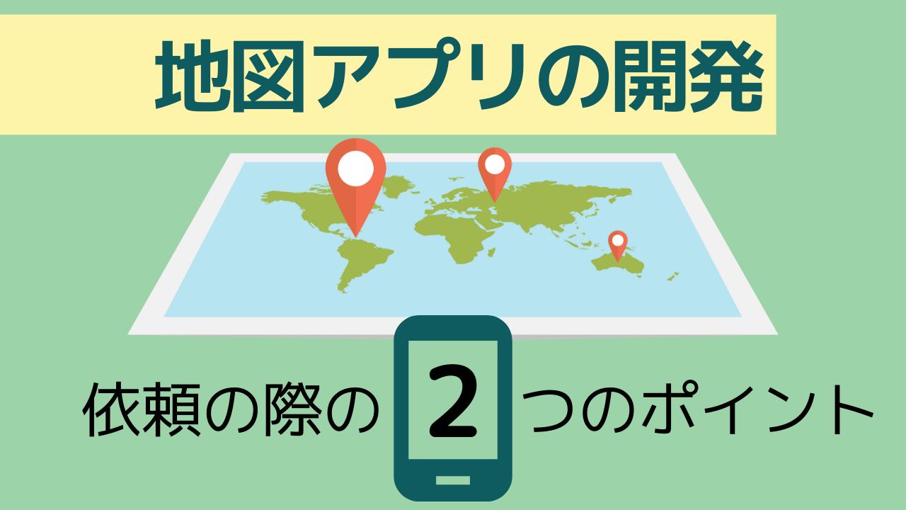 4e74397009f4b12d6d38dfcbbc6ca717 - 地図アプリの開発を依頼する際に抑えておきたい2つのポイントとは