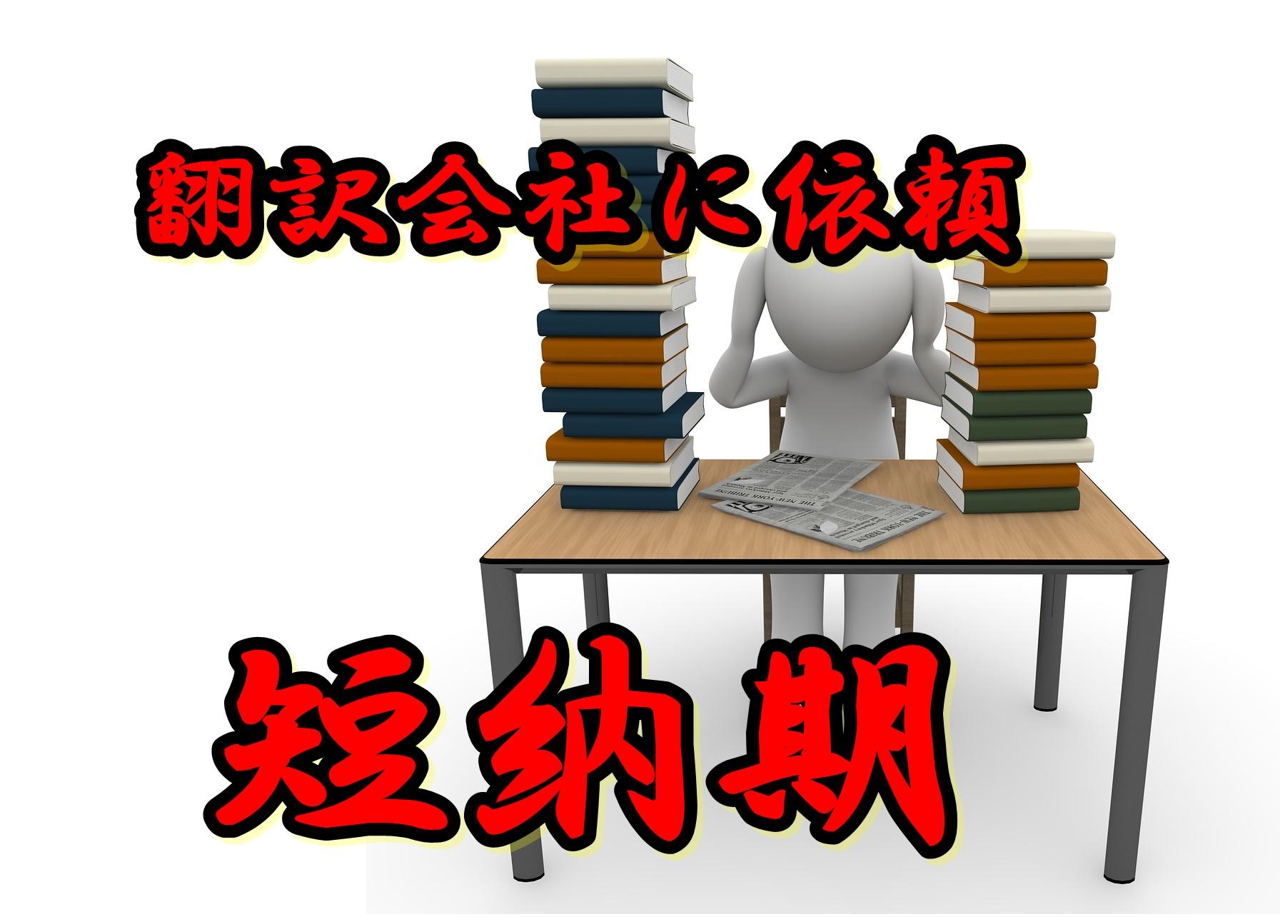 翻訳会社に依頼する際、納期を早めるにはどうすればいい?