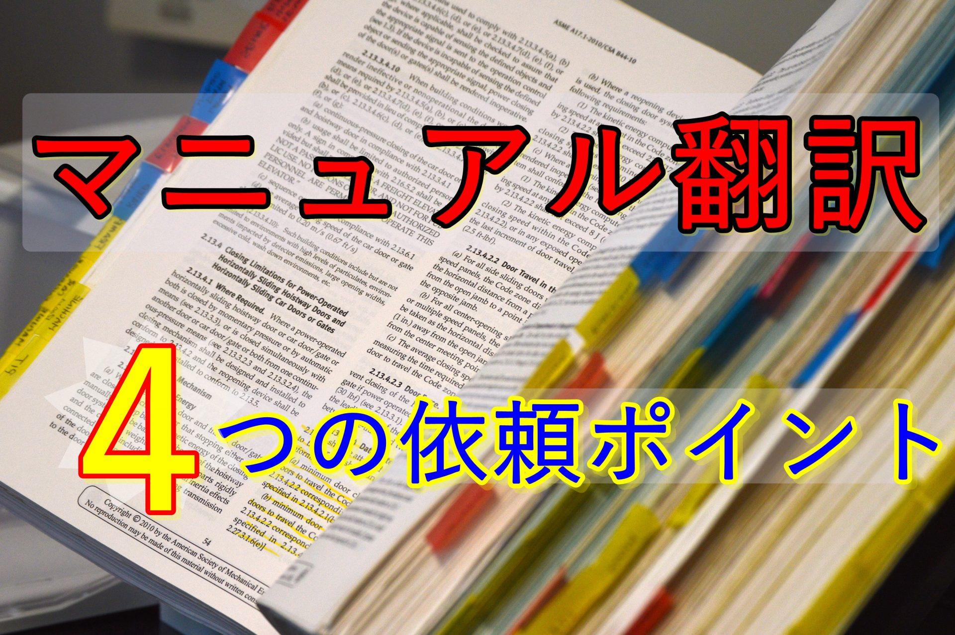 マニュアル翻訳を翻訳会社に依頼する際の4つのポイント