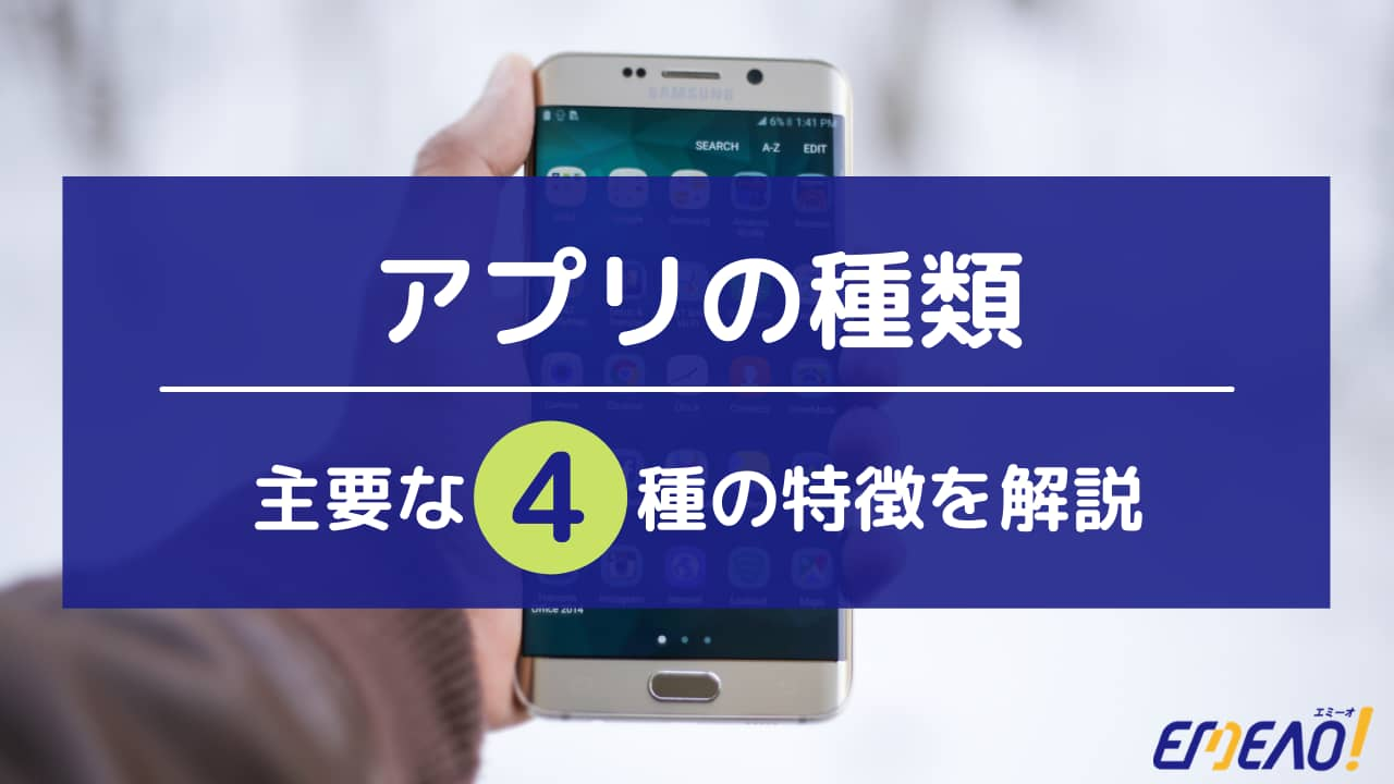 565254436629da0bb73a3ddaa0931e5f - アプリの種類で主要な4ジャンルそれぞれの概要・特徴