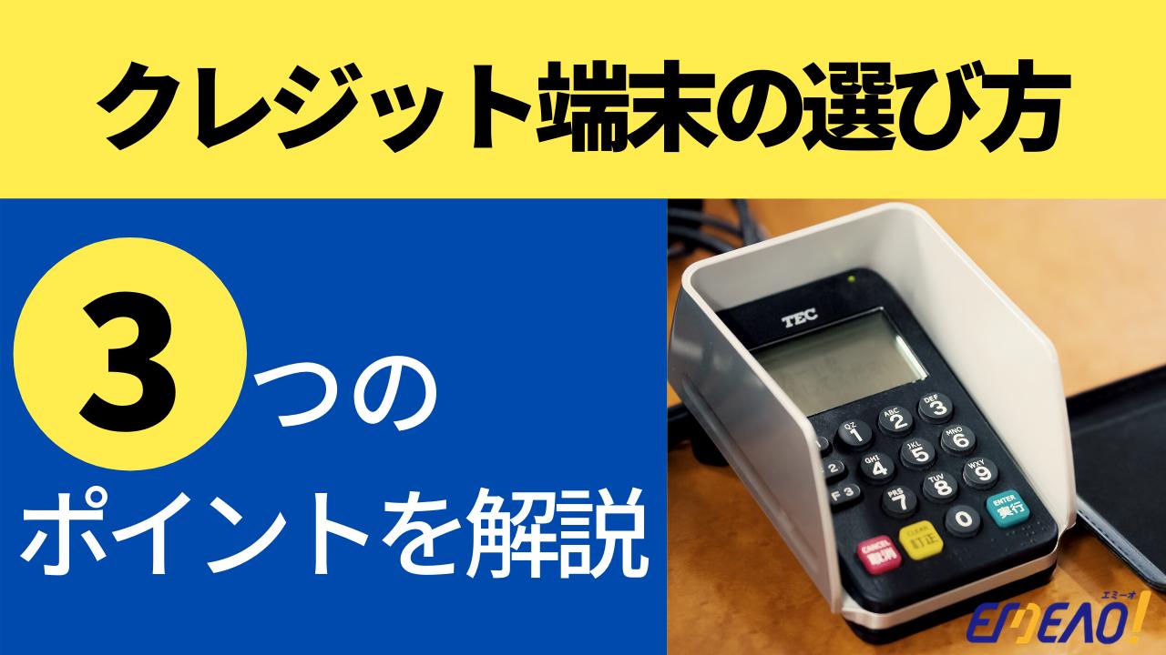 59803610f42ba970834df1c91e3c2f29 - クレジットカード決済端末の選び方を3つのポイントとともに解説