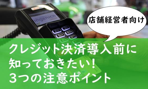 店舗にクレジット決済を導入する前に知っておきたい注意ポイント3つ