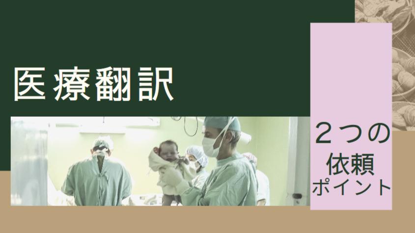 66ef8701abbfb2d6736f8539810cc670 - 医療翻訳を翻訳会社に依頼する際の2つのポイント